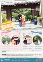SanaeShibuyaさんのフォトオフィスの「Laugh Photo」のチラシへの提案