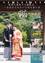 goya-utakaneさんのフォトオフィスの「Laugh Photo」のチラシへの提案