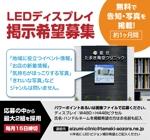 デジタルサイネージ(LEDビジョン)作成への提案