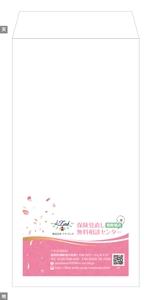 kamekamesanさんの保険代理店「アイ・リンク」の封筒デザインへの提案