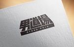 taiyakisanさんのメンズサロン・メンズファッションブランド『男道場』のロゴへの提案