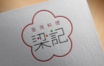 hey_hachiさんの臺灣料理「梁記」のロゴへの提案