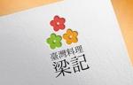 smdsさんの臺灣料理「梁記」のロゴへの提案