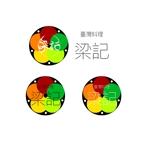 GifT_undeRさんの臺灣料理「梁記」のロゴへの提案