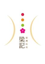 singlekingさんの臺灣料理「梁記」のロゴへの提案