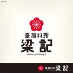 maekagamiさんの臺灣料理「梁記」のロゴへの提案