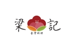 genbu_beihaidaoさんの臺灣料理「梁記」のロゴへの提案