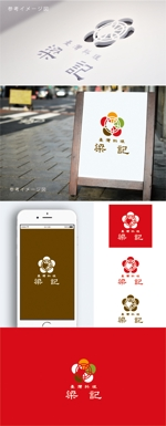 smoke-smokeさんの臺灣料理「梁記」のロゴへの提案