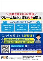 yamashitadesignさんの賃貸不動産管理会社向けDMへの提案