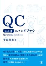 専門書(品質管理分野)のカバーデザインへの提案