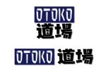 k-andさんのメンズサロン・メンズファッションブランド『男道場』のロゴへの提案