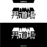 queuecatさんのメンズサロン・メンズファッションブランド『男道場』のロゴへの提案