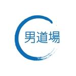 yamaguchi_adさんのメンズサロン・メンズファッションブランド『男道場』のロゴへの提案