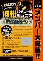 ジュニアアイスホッケーチーム「浜松パイレーツ」の部員募集チラシへの提案
