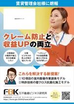 takumikudou0103さんの賃貸不動産管理会社向けDMへの提案