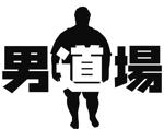 gravelさんのメンズサロン・メンズファッションブランド『男道場』のロゴへの提案