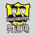 k_oshiroさんのメンズサロン・メンズファッションブランド『男道場』のロゴへの提案