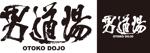 trialさんのメンズサロン・メンズファッションブランド『男道場』のロゴへの提案