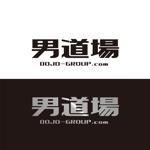 saki8さんのメンズサロン・メンズファッションブランド『男道場』のロゴへの提案