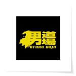 T-muraさんのメンズサロン・メンズファッションブランド『男道場』のロゴへの提案