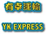 SOHO-AOIさんの福岡県・熊本県の物流(運送)会社のロゴ制作への提案