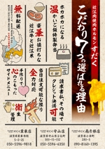 MurataDesignさんの【ラフ案有】製薬会社向けお弁当販売の案内チラシへの提案