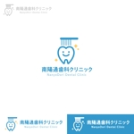Puchi2さんの【歯科医院ロゴ】南陽通歯科クリニック 新規開院への提案