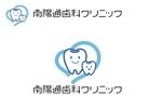 YoshiakiWatanabeさんの【歯科医院ロゴ】南陽通歯科クリニック 新規開院への提案