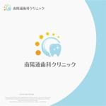 landscapeさんの【歯科医院ロゴ】南陽通歯科クリニック 新規開院への提案