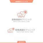 queuecatさんの【歯科医院ロゴ】南陽通歯科クリニック 新規開院への提案
