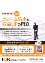 cub-tasuさんの賃貸不動産管理会社向けDMへの提案