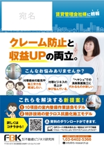 mizu_designさんの賃貸不動産管理会社向けDMへの提案