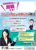 arigatainaaさんの賃貸不動産管理会社向けDMへの提案