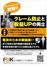 yuzuyuさんの賃貸不動産管理会社向けDMへの提案
