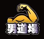 ttsoulさんのメンズサロン・メンズファッションブランド『男道場』のロゴへの提案
