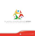 hiko-kzさんの技能実習生送出し事業 組合のロゴへの提案