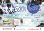 muramasa_takさんのB5サイズ横 チラシデザイン作成への提案