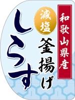 takizawa_yokoさんの減塩釜揚げしらすのシールデザインへの提案