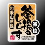 saiga005さんの減塩釜揚げしらすのシールデザインへの提案