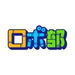 amigonさんのロボットプログラミング教室のロボコンコース「ロボ部」のロゴへの提案