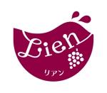 mificoさんのワインショップ「Lien~リアン」のロゴ作成への提案