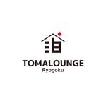 hatarakimonoさんの民泊屋号「TOMALOUNGE」のロゴデザインへの提案