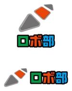 TEXTUREさんのロボットプログラミング教室のロボコンコース「ロボ部」のロゴへの提案