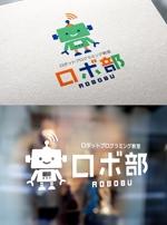 m_mtbooksさんのロボットプログラミング教室のロボコンコース「ロボ部」のロゴへの提案