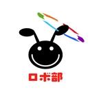 MacMagicianさんのロボットプログラミング教室のロボコンコース「ロボ部」のロゴへの提案