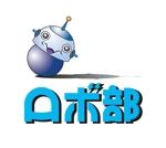 abi_sadaさんのロボットプログラミング教室のロボコンコース「ロボ部」のロゴへの提案
