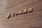 Nyankichi_comさんの酒小売販売 「ごふみ酒店」の会社ロゴ への提案
