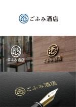 Doing1248さんの酒小売販売 「ごふみ酒店」の会社ロゴ への提案
