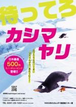 スキー場のポスターデザインへの提案