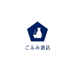 asobigocoro_designさんの酒小売販売 「ごふみ酒店」の会社ロゴ への提案
